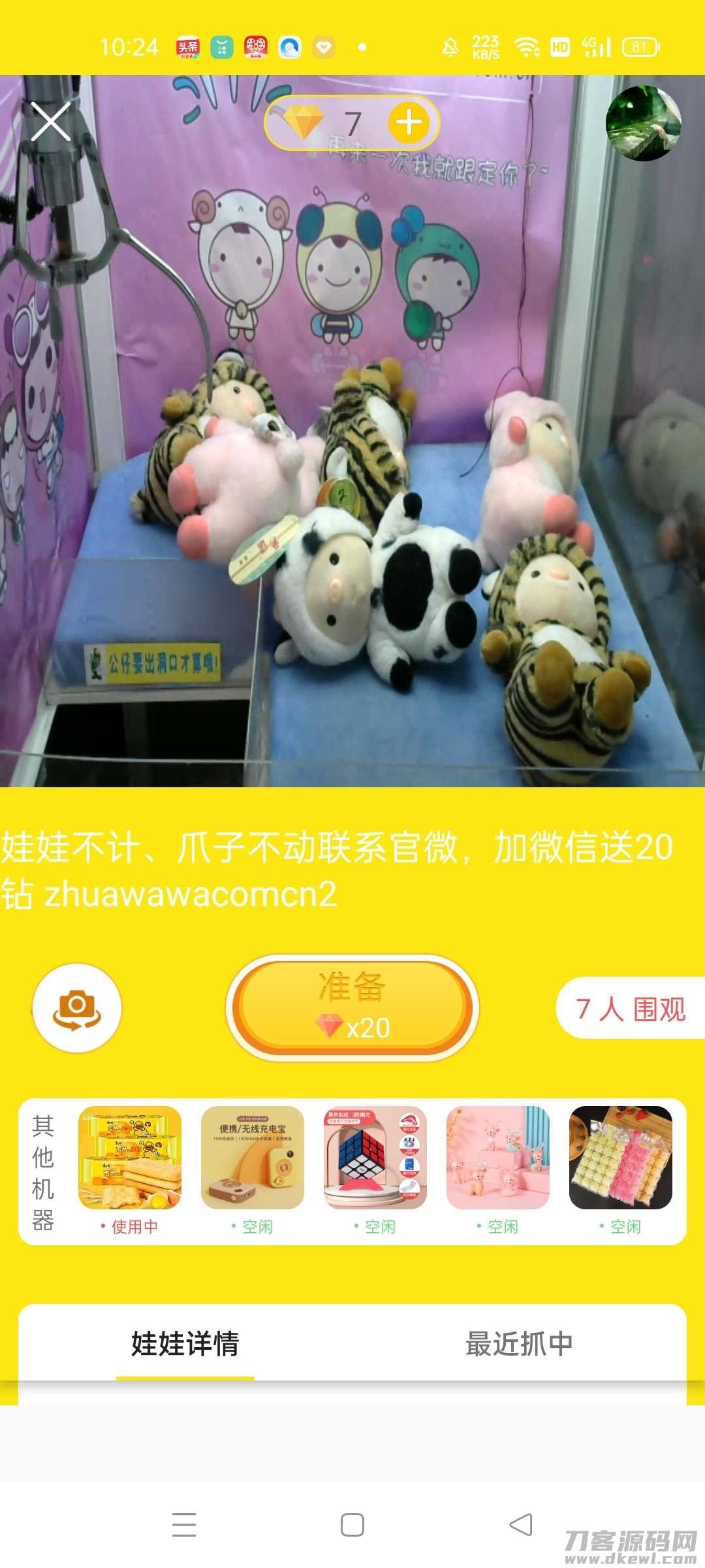 微信在线免费夹娃娃插图1