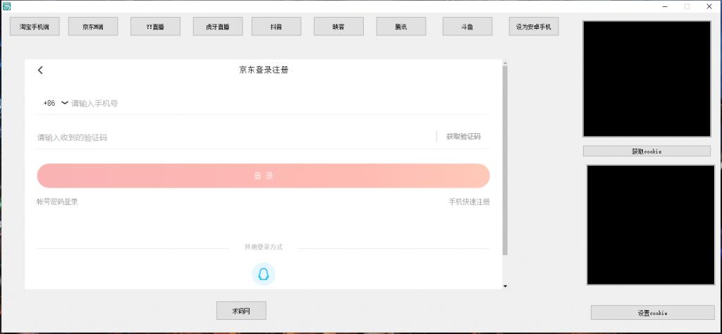 支付Cookie获取软件/淘宝CK/JD.COMCK/YY直播/虎牙直播/抖音/腾讯/斗鱼获取COOKIE软件插图5