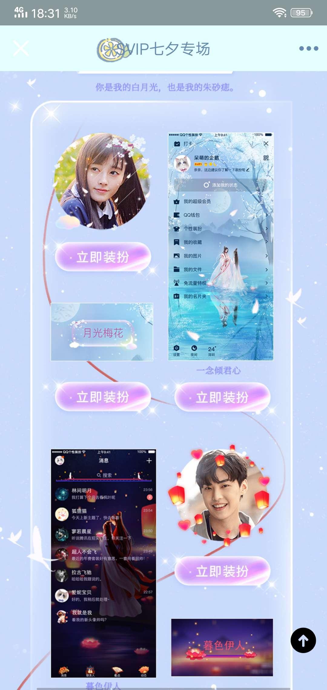QQ超会免费领七夕装扮插图4