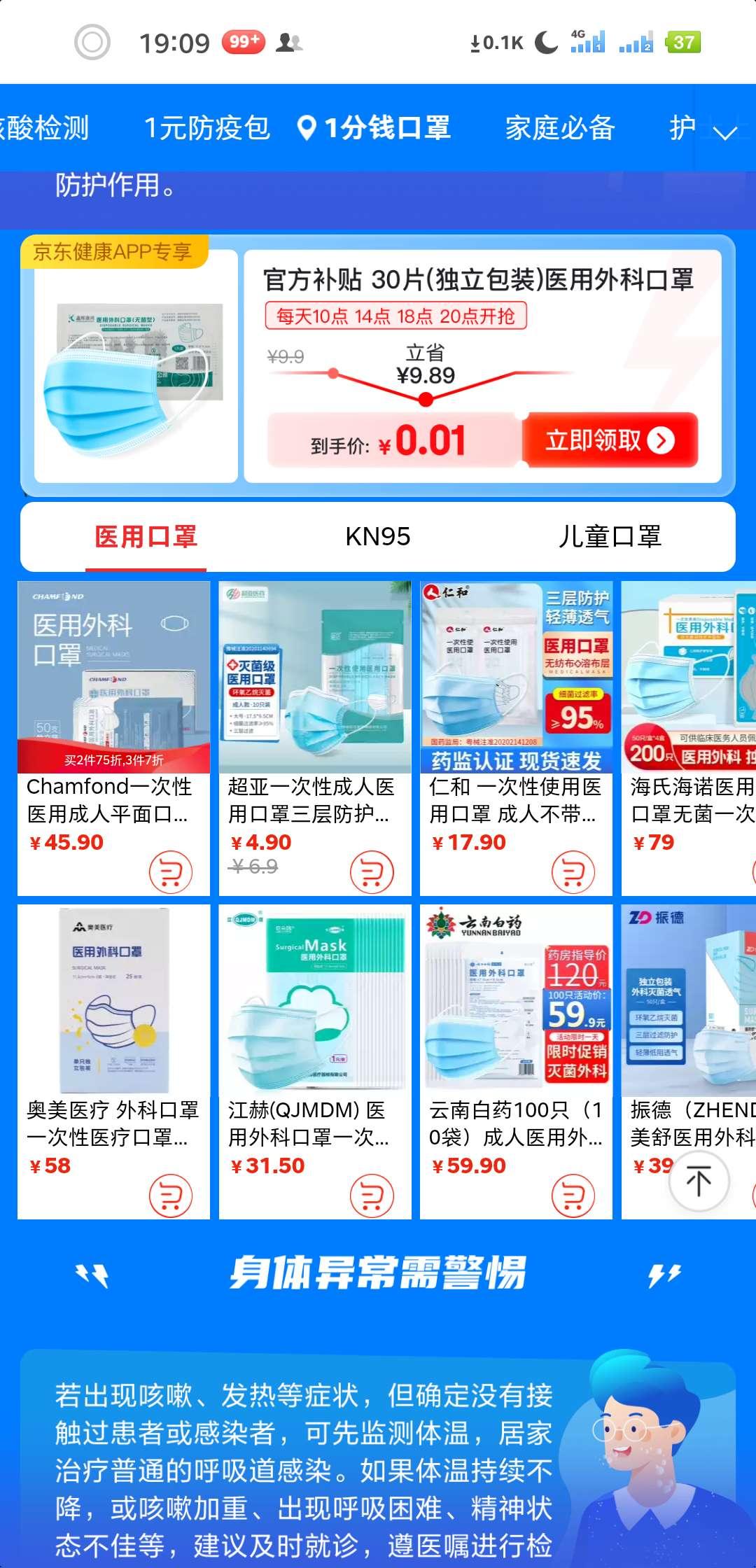【实物区】京东1美分30个口罩,部分地区不能交换插图