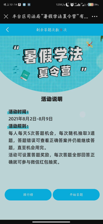 【红包】丰台区司法部门暑假学法用法暑期夏令营插图