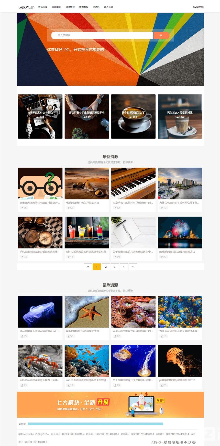 Z-BlogPHP扬名文图blog主题风格模版