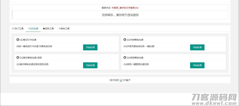 QQ32小工具源码PHP网页版免费下载插图