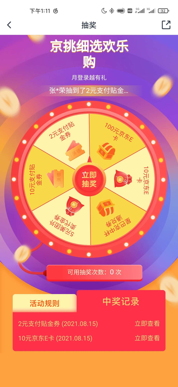 交通银行app10元京东e卡插图1
