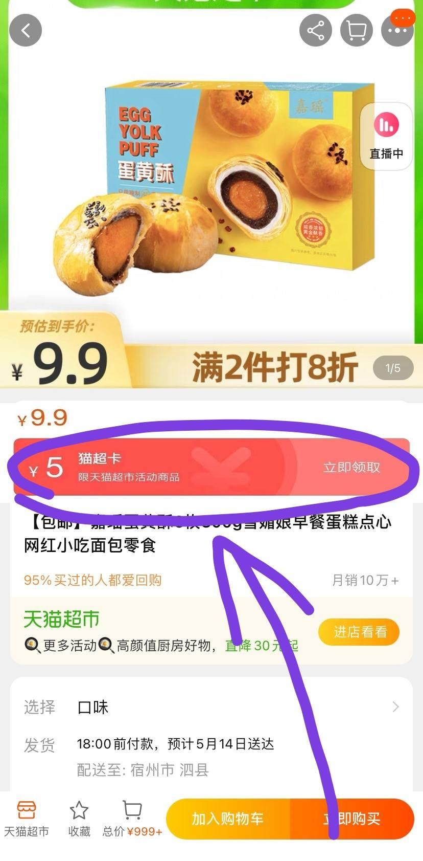 【卷实物】0卷蛋黄酥油插图1