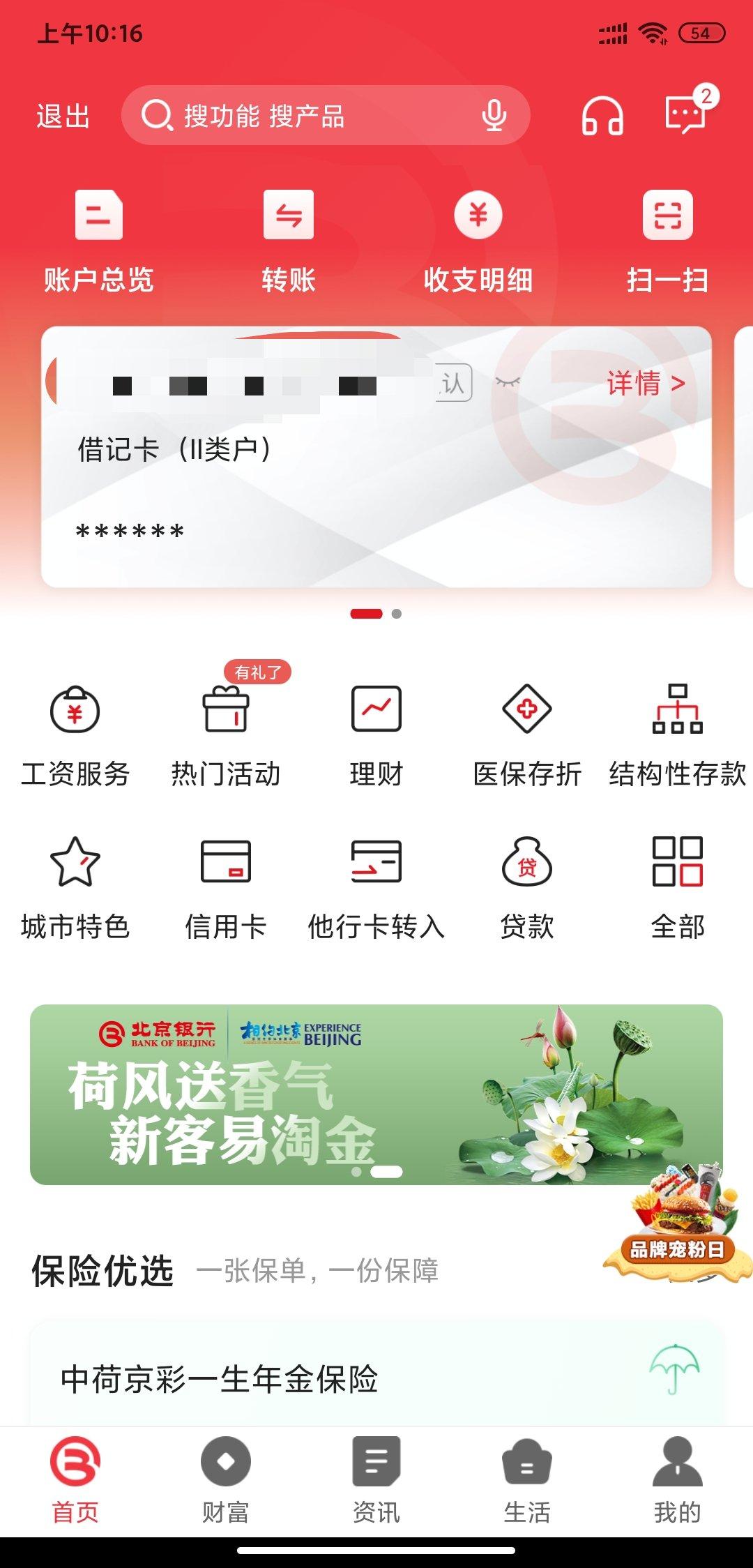 北京银行60元(秒到)10+10+10+30插图