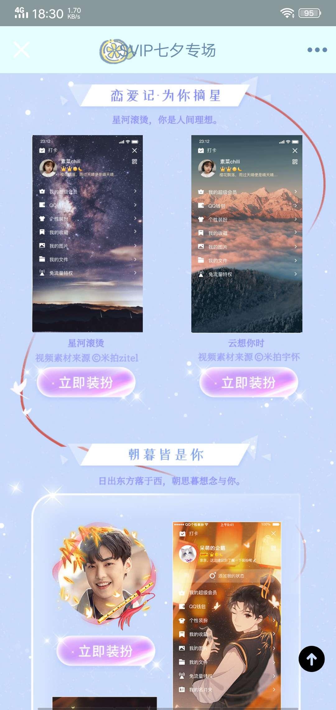QQ超会免费领七夕装扮插图2
