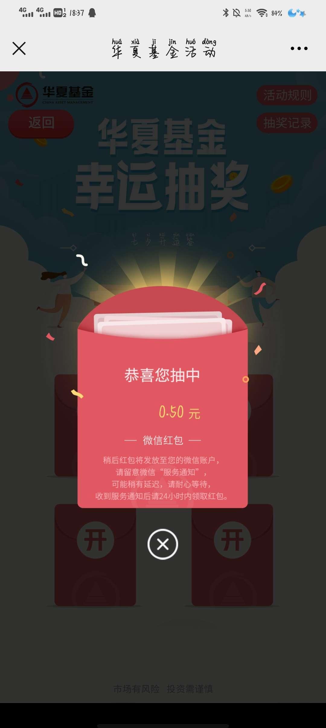 【红包】中华七夕抽红包插图