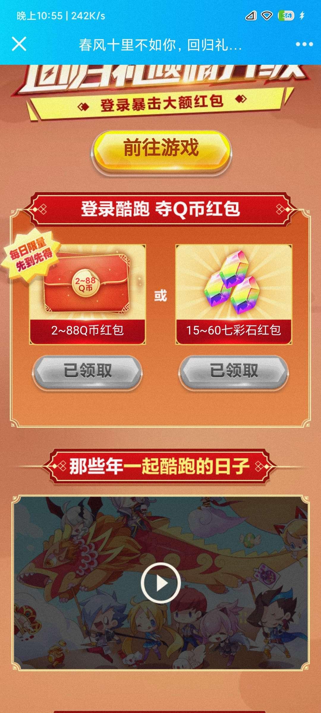 【虚拟商品】天天酷跑3d登陆抽Q币插图