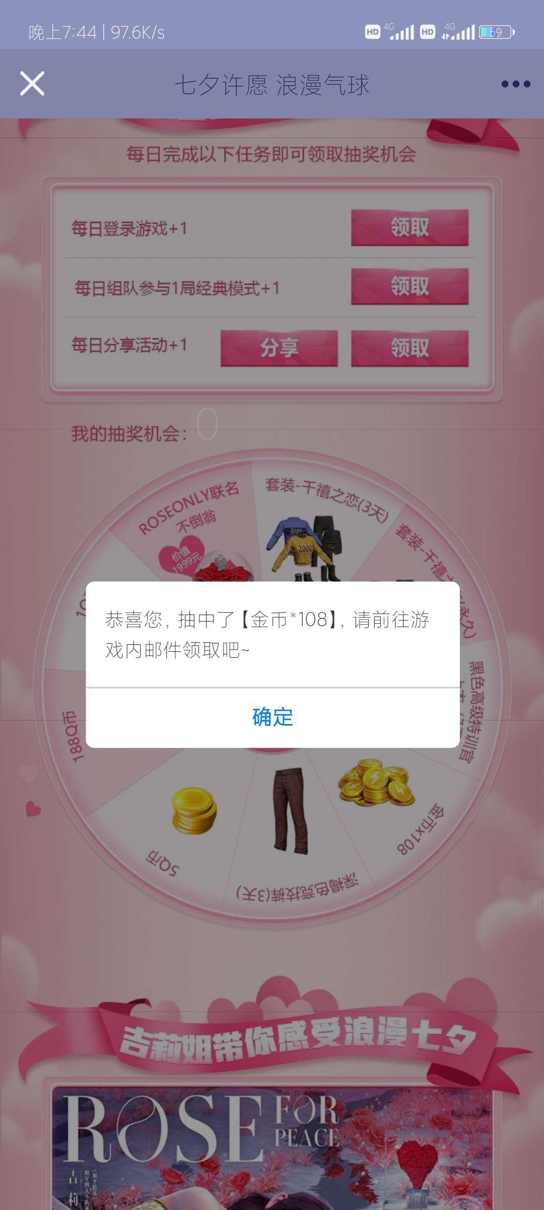 【虚似游戏道具】和平精英七夕祈愿抽Q币插图2