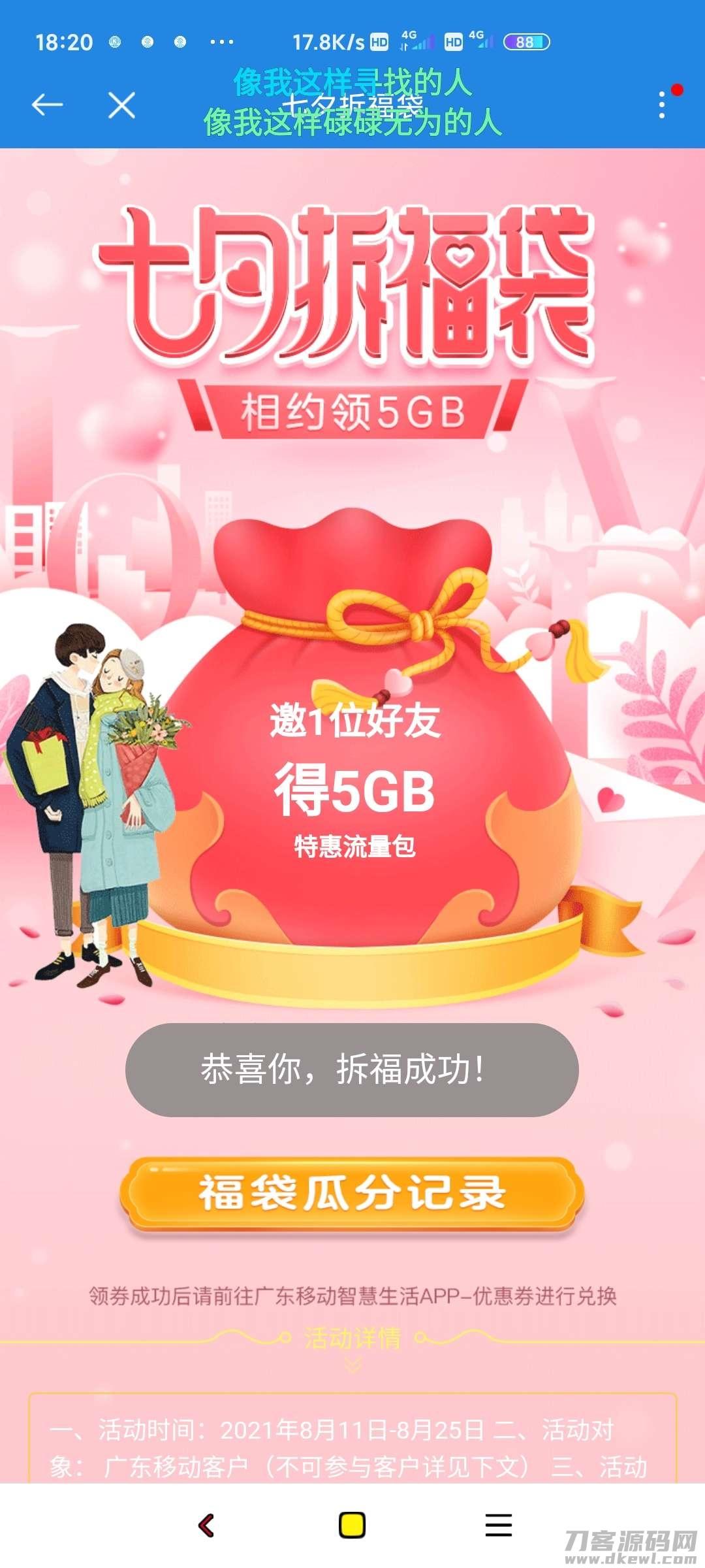 【流量话费】广东移动领5G流量插图