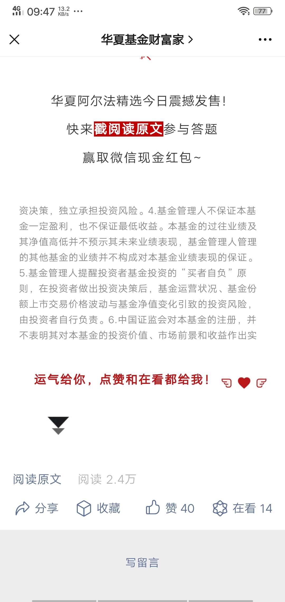【红包】华夏基金零钱插图1