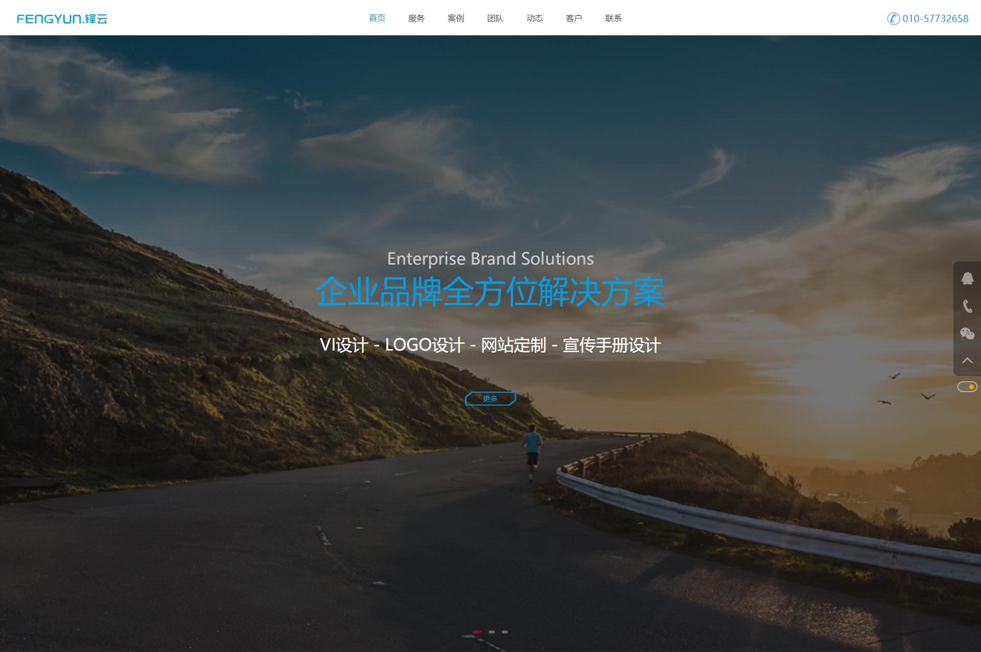 HTML5网络技术公司网站模板插图