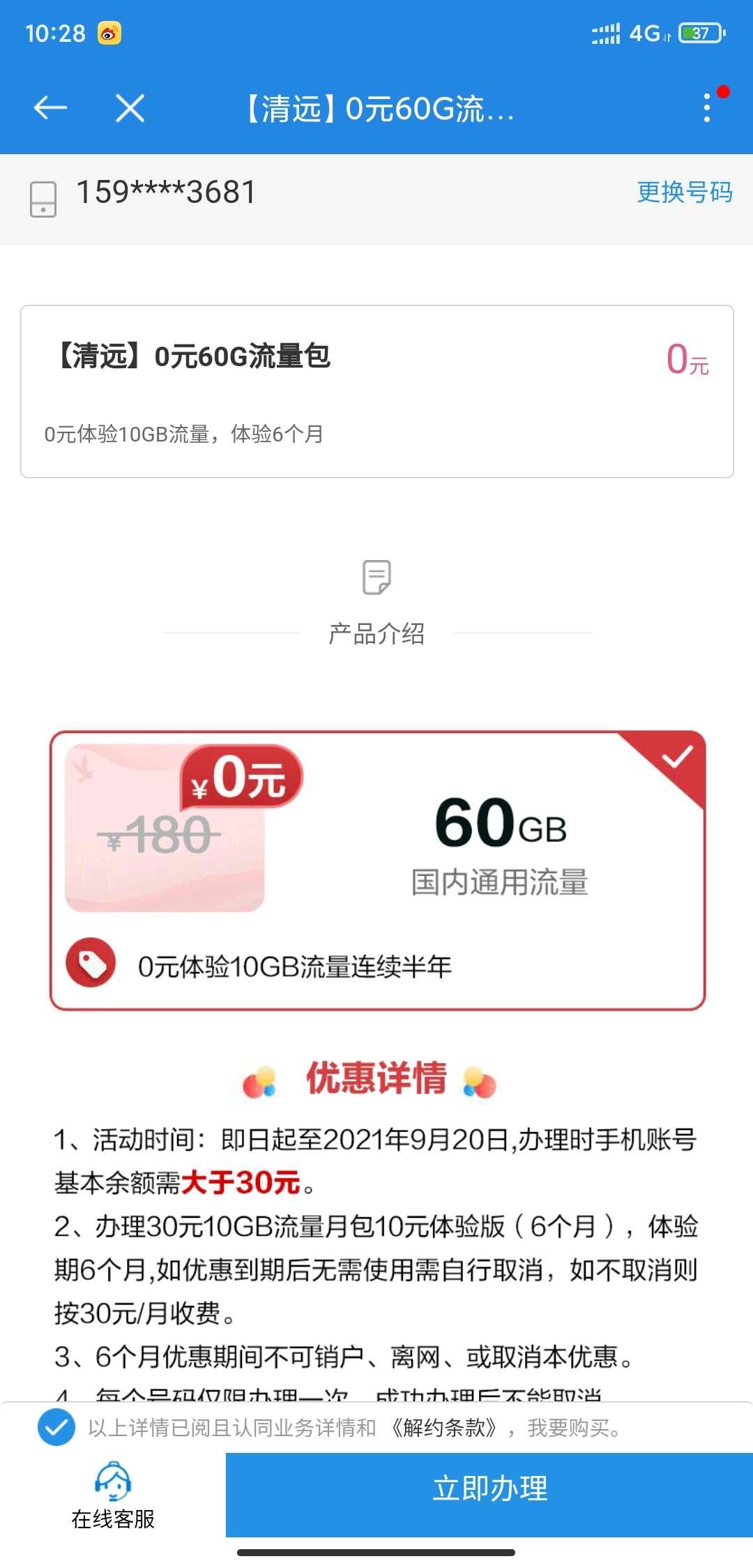 广东移动60G插图1