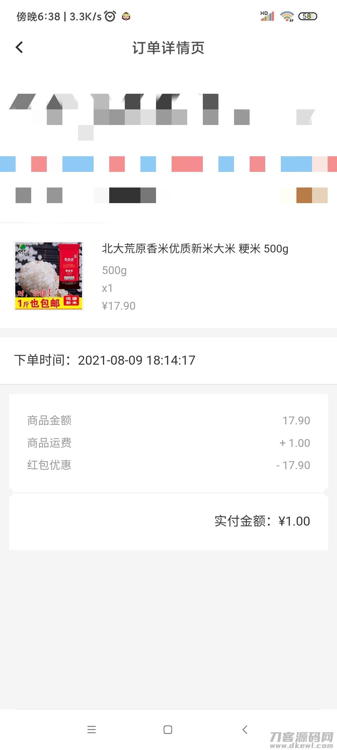 小米应用商店领1斤稻米插图