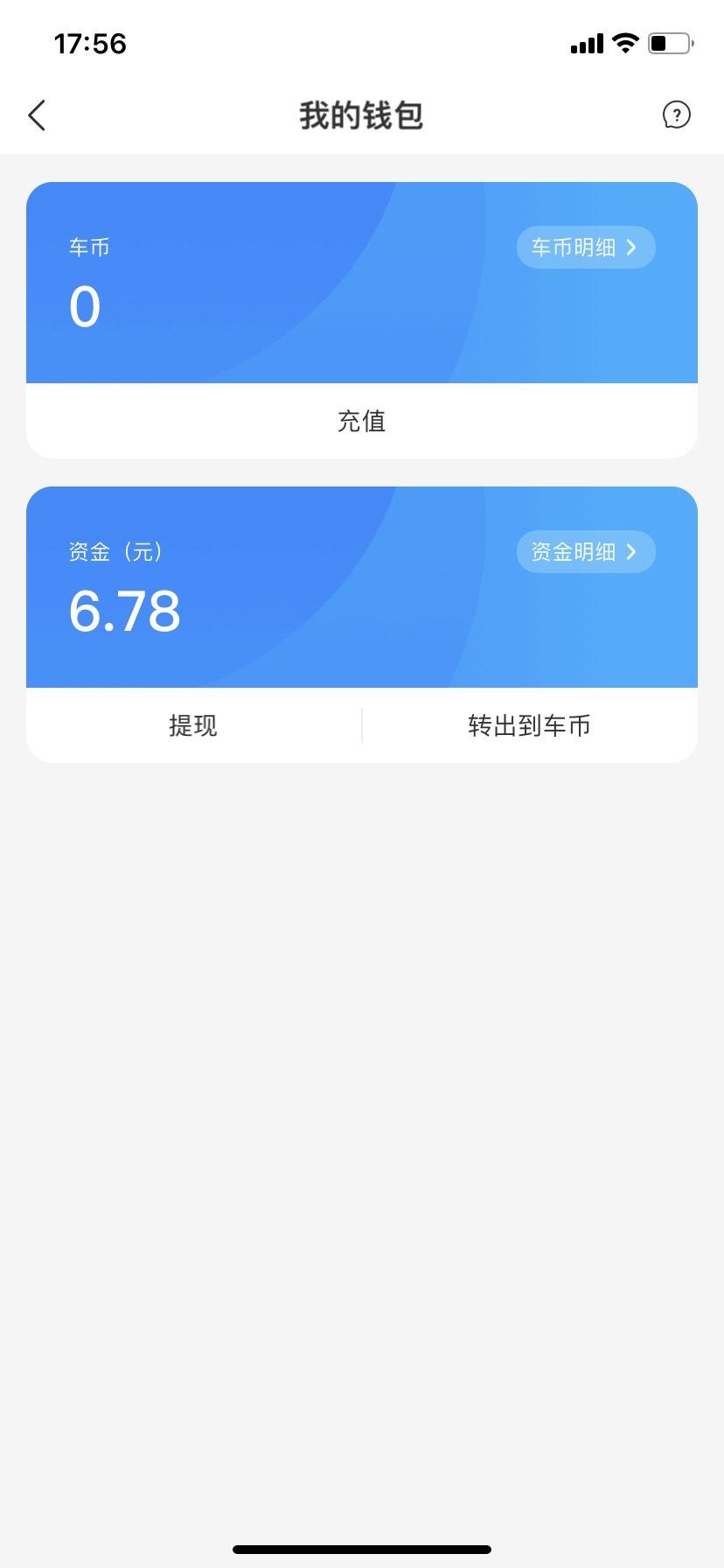 大水【微信红包】6.78元插图4