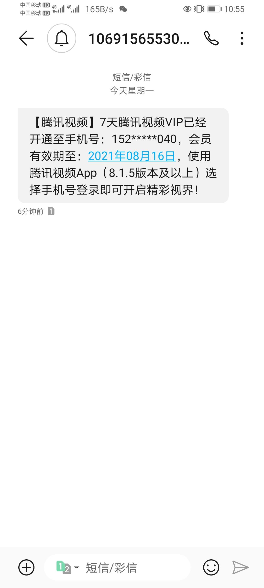 【虚拟商品】和彩云提取腾讯官方VIP插图3
