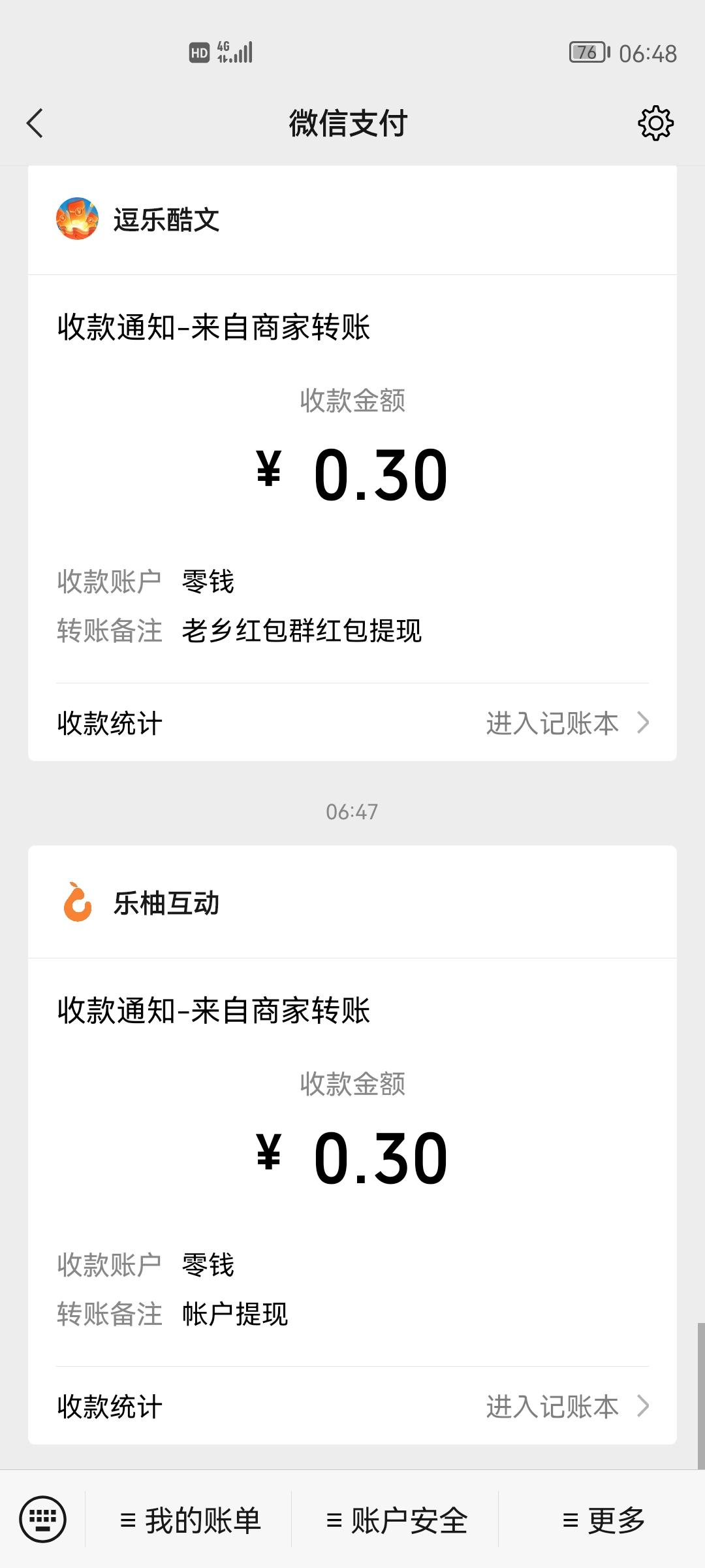 【红包】中国人寿保险的主题活动守卫熊猫宝宝的家抽红包插图