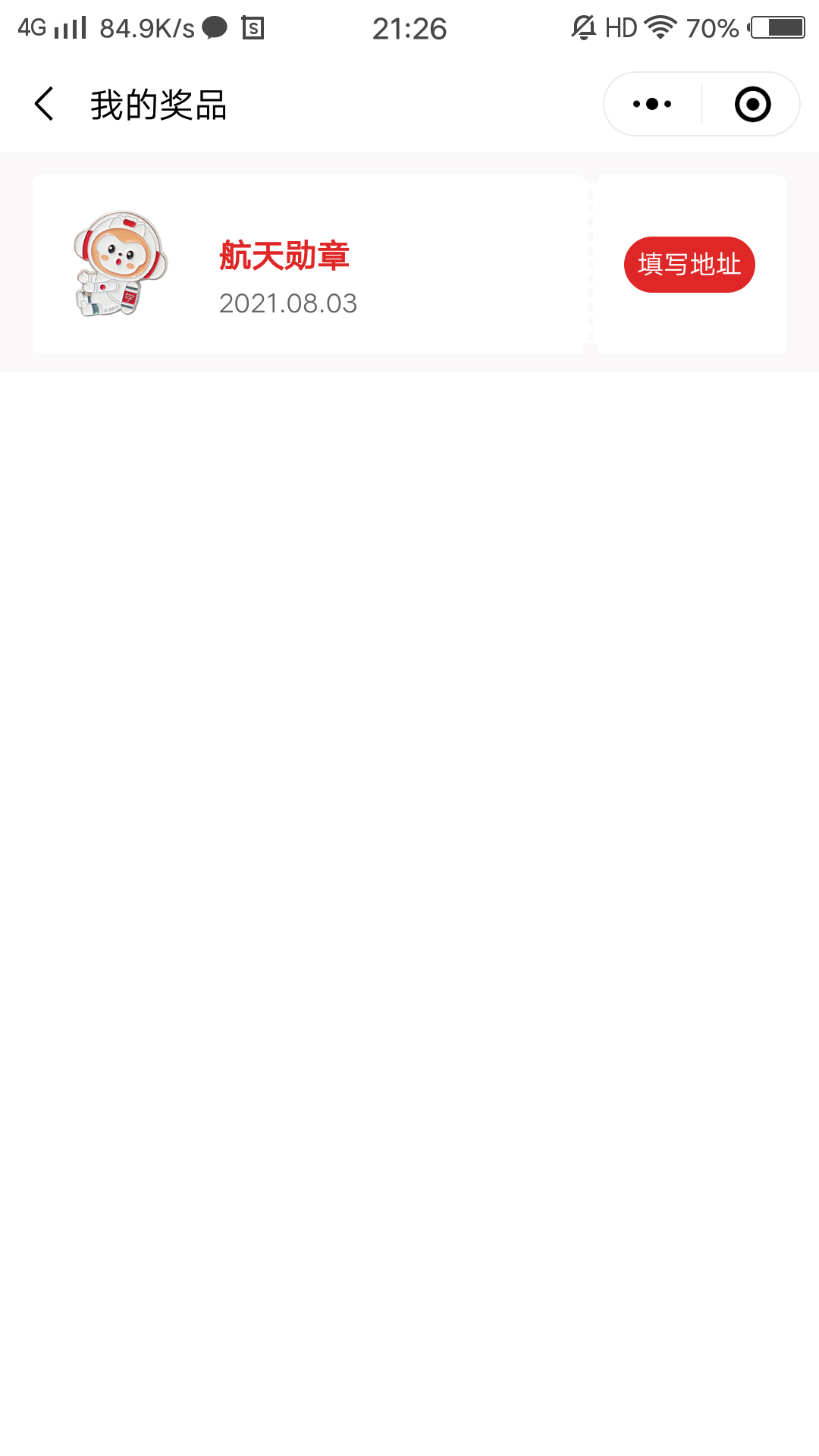 【实物区】学习网校精品课抽取实物插图4