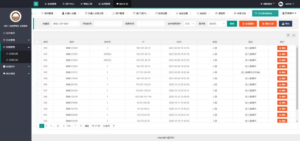 金融直播源码/房间多开/游客互动/聊天审核插图6