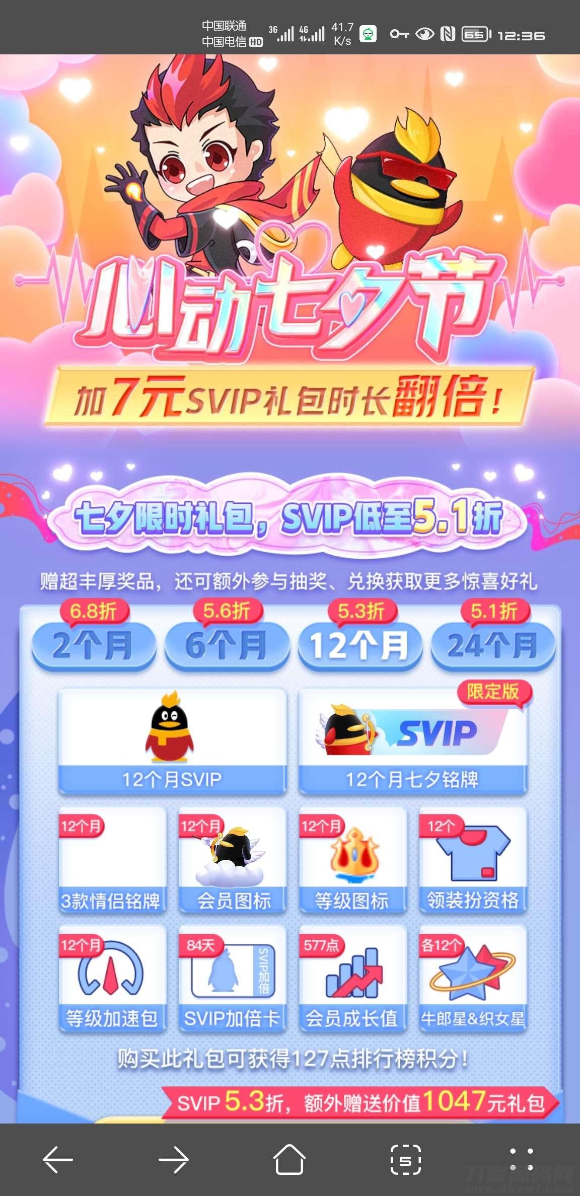【虚拟物品】5折QQ超会员年薪STAR会员限时返回插图