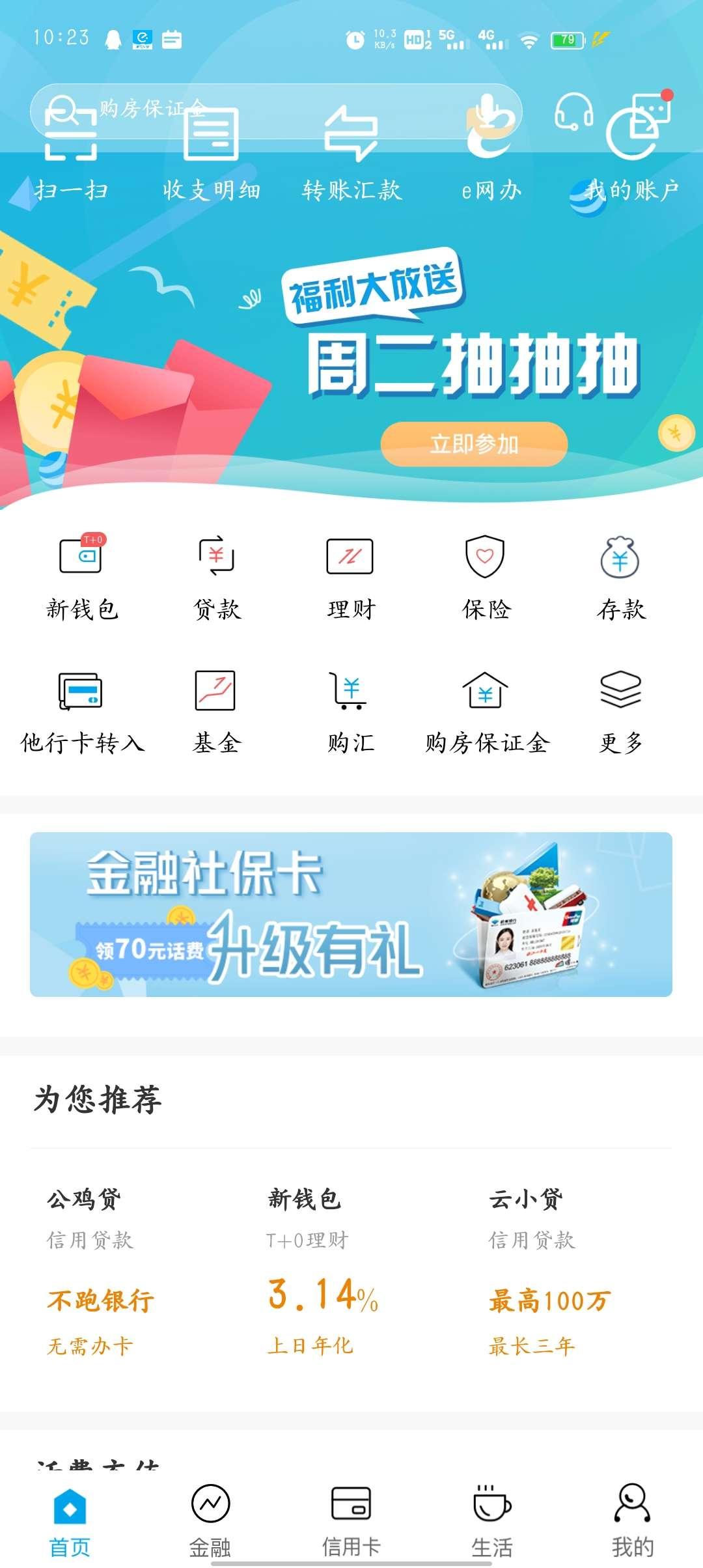 【现金红包】杭州银行周二抽现金红包插图