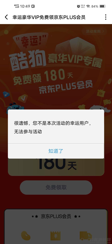 【虚拟物品】酷狗豪华VIP用户幸运用户领取180天京东会员插图2