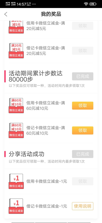 中国银行APP领取微信立减金,至少领取10立减金插图4