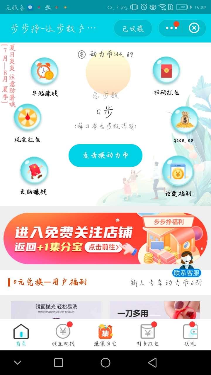 【大红包会员专区】支付宝钱包门店大红包变现方式插图2