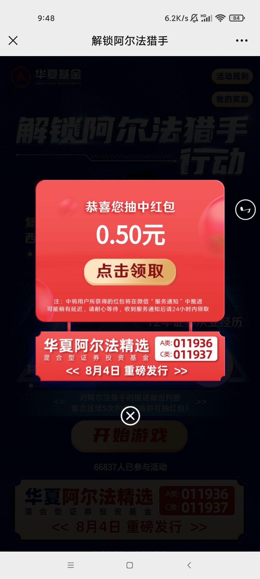 【红包】华夏基金零钱插图5