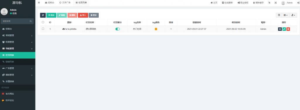 源导航栏V1.0-集网站地址、資源、新闻资讯于一体的网站导航
