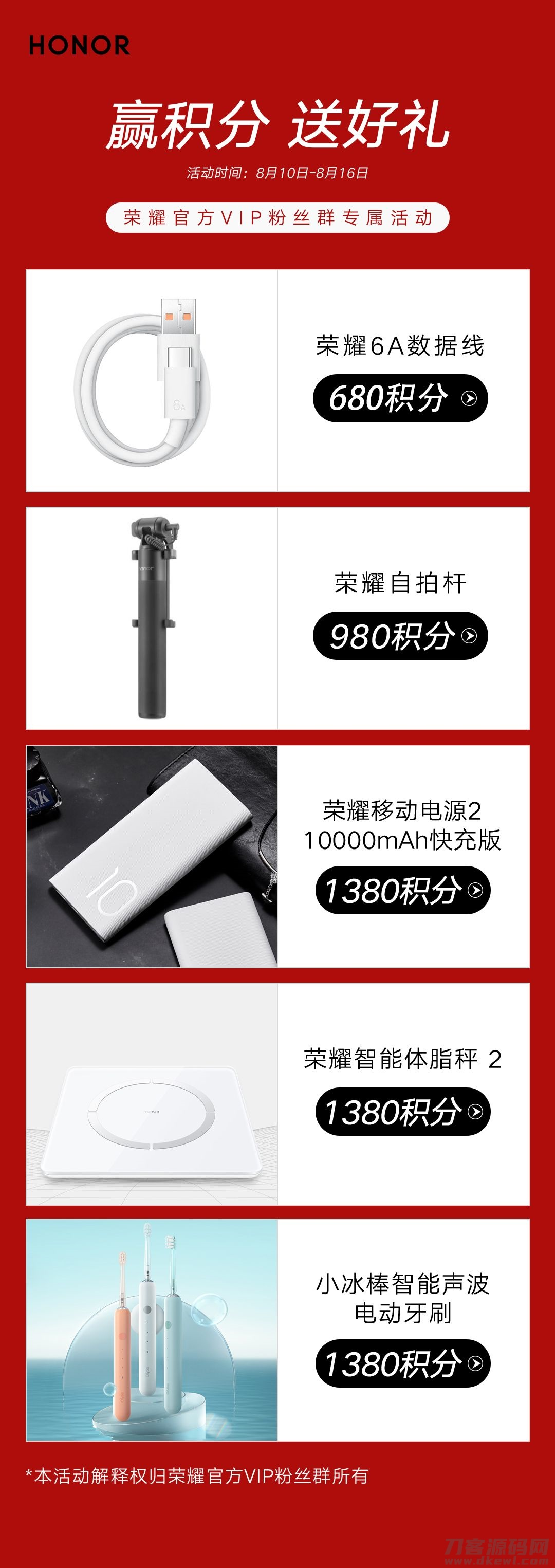 【实物福利】荣光手机官方微信群发送福利插图1