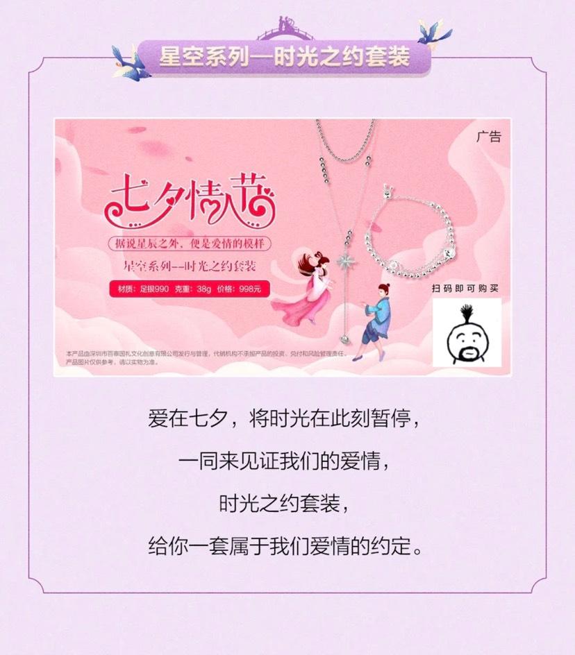 七夕买礼物送66元京东e卡插图3