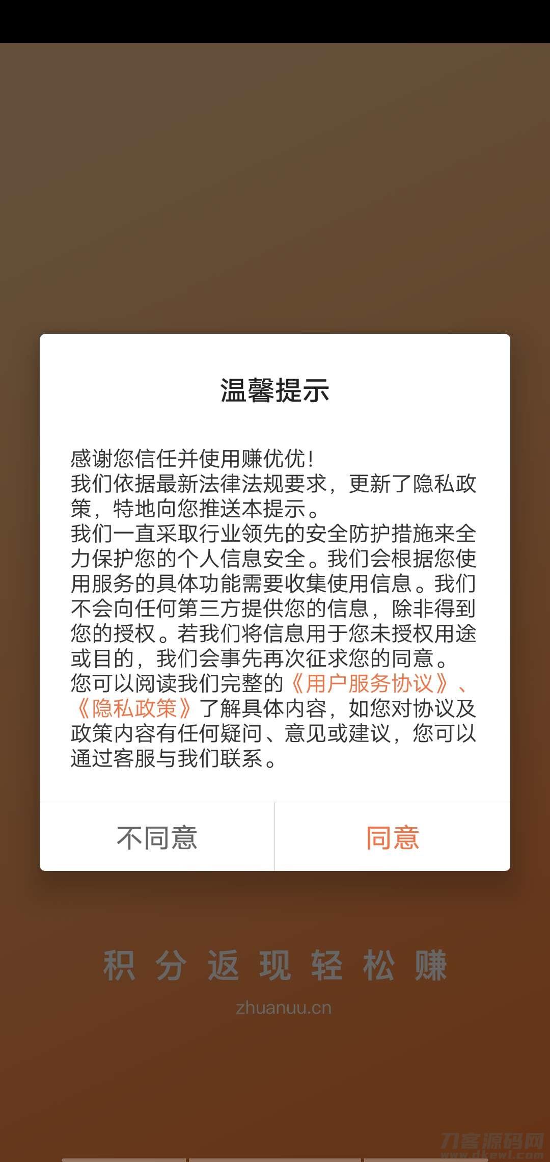 【现金红包】转优新用户5元(需实名认证)插图1