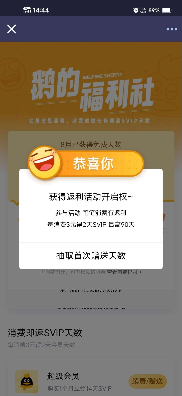 【虚拟物品】QQ鹅消费和任务返回超会员天数插图