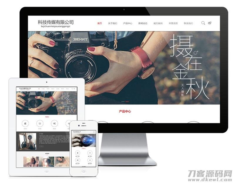PHP宽屏大气科技传媒摄影企业网站源码带手机版