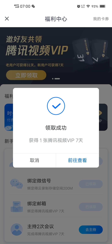 【虚拟商品】腾讯官方大会领到10天腾讯vip会员插图1