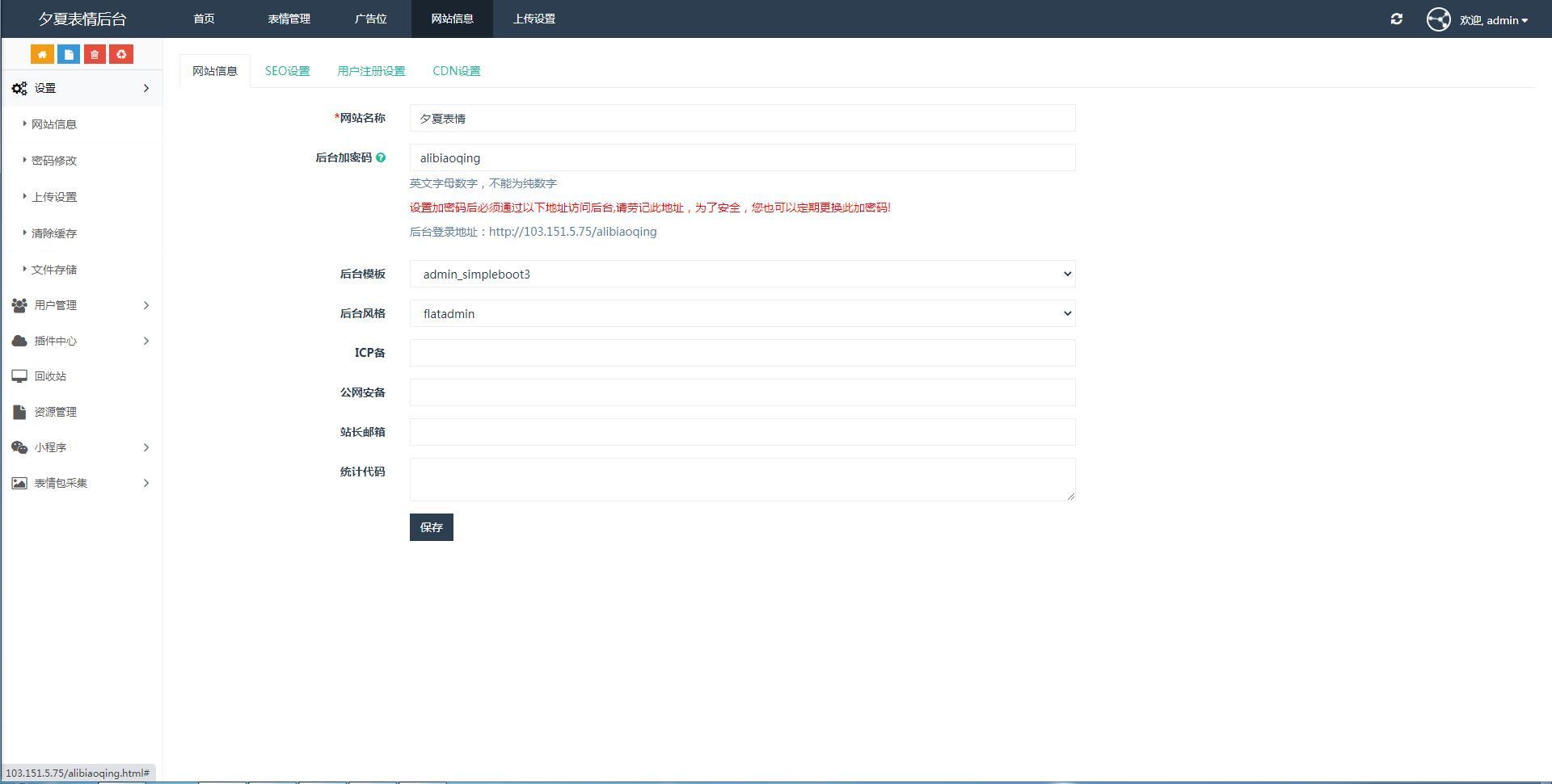 二开微信表情包微信小程序去受权版 网址后面【网站站长亲自测试】插图2