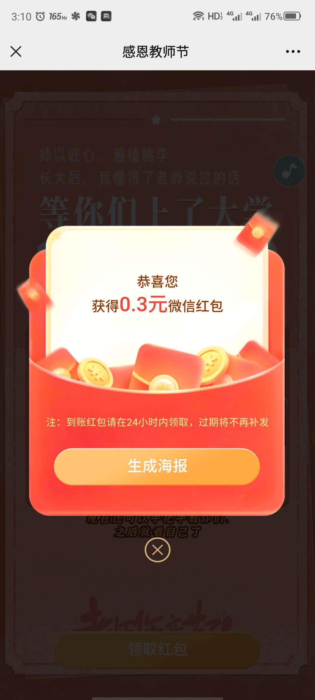 【现金红包】邮政储蓄北分温情献礼接受红包插图3