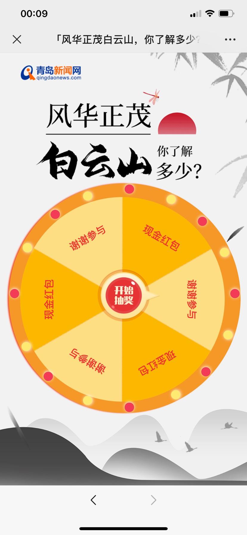 【红包】青岛新闻网解题抽红包插图1