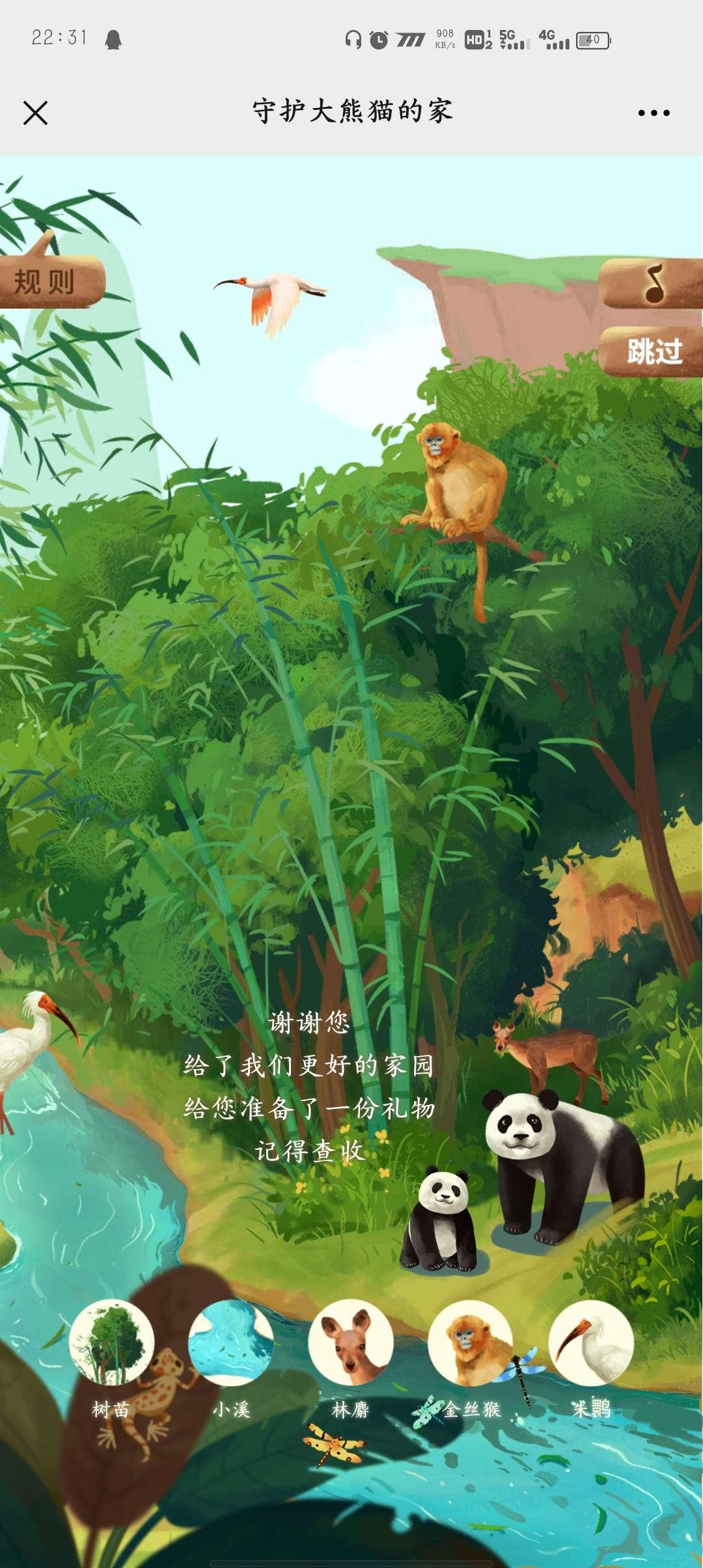 【现金红包】平安生命守护熊猫家的转盘抽签插图1