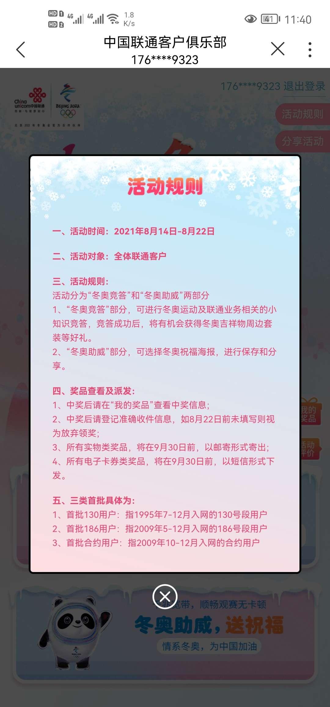 【虚拟物品】中国联通七夕礼抽视频会员插图2