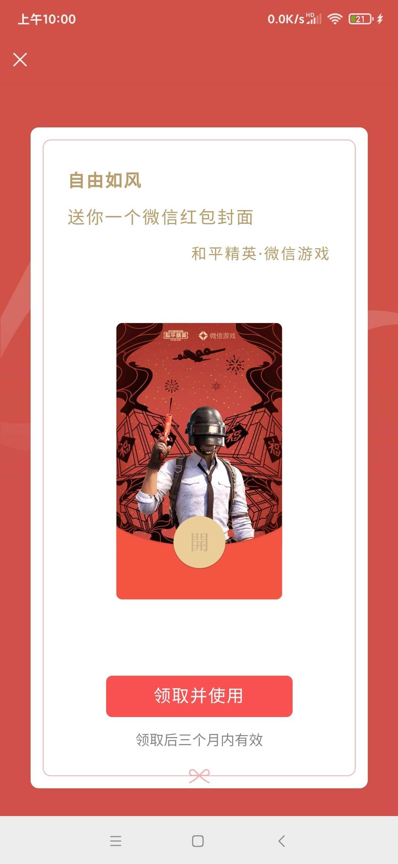 【虚拟商品】手机微信领到和平精英红包封面插图