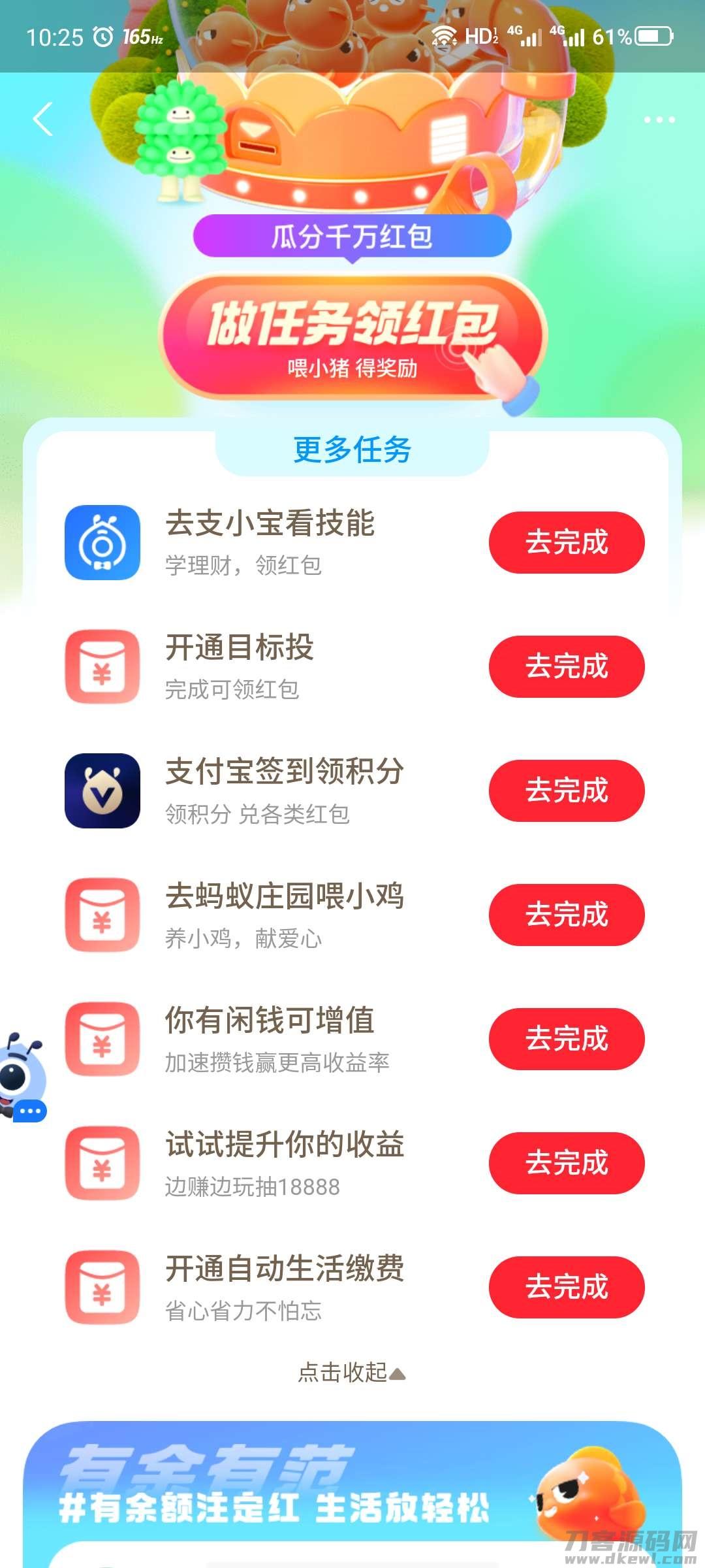 【红包】每月多抽红包插图3