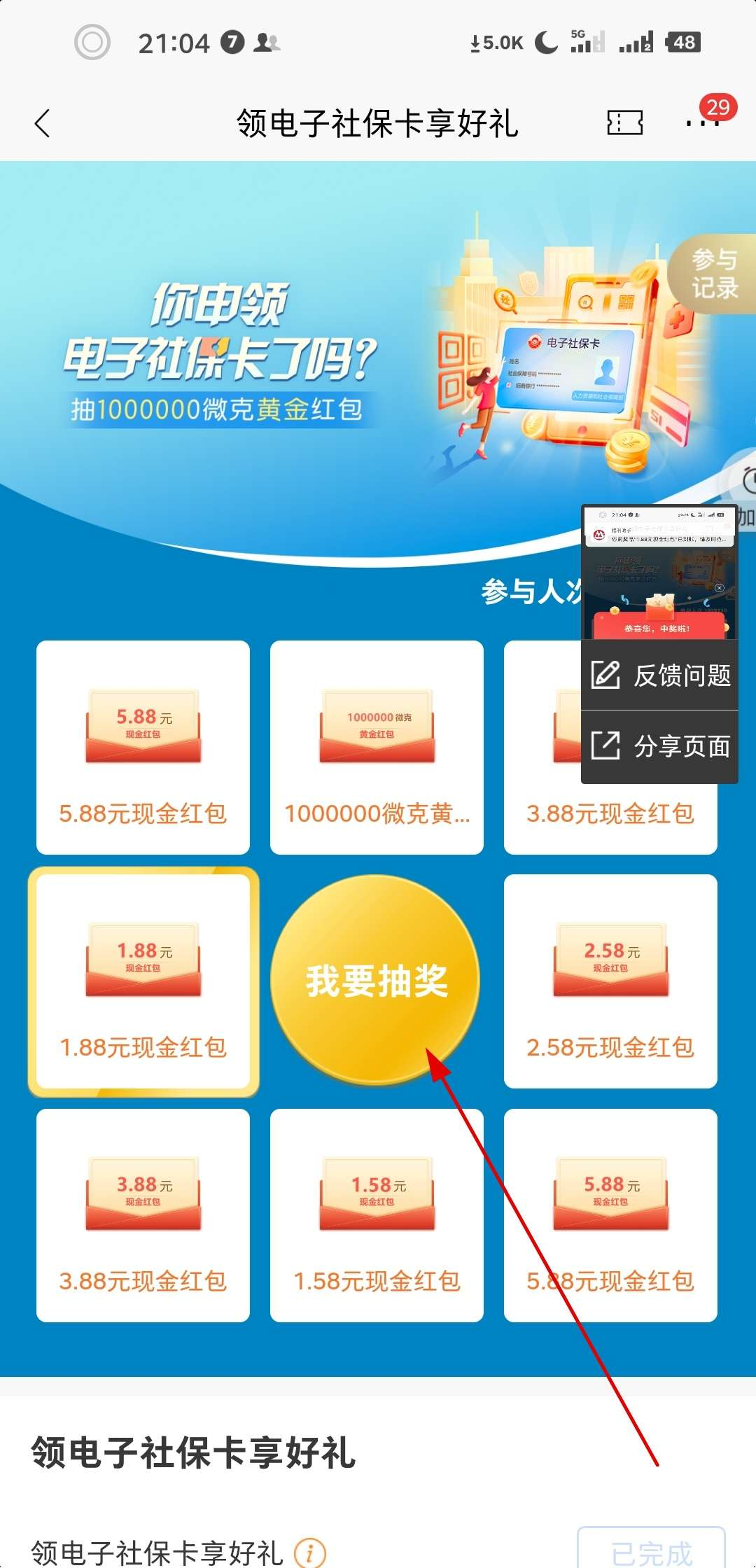 【红包区】招商银行测定1.88元!插图1