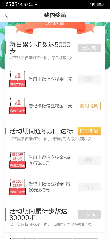 中国银行APP领取微信立减金,至少领取10立减金插图3