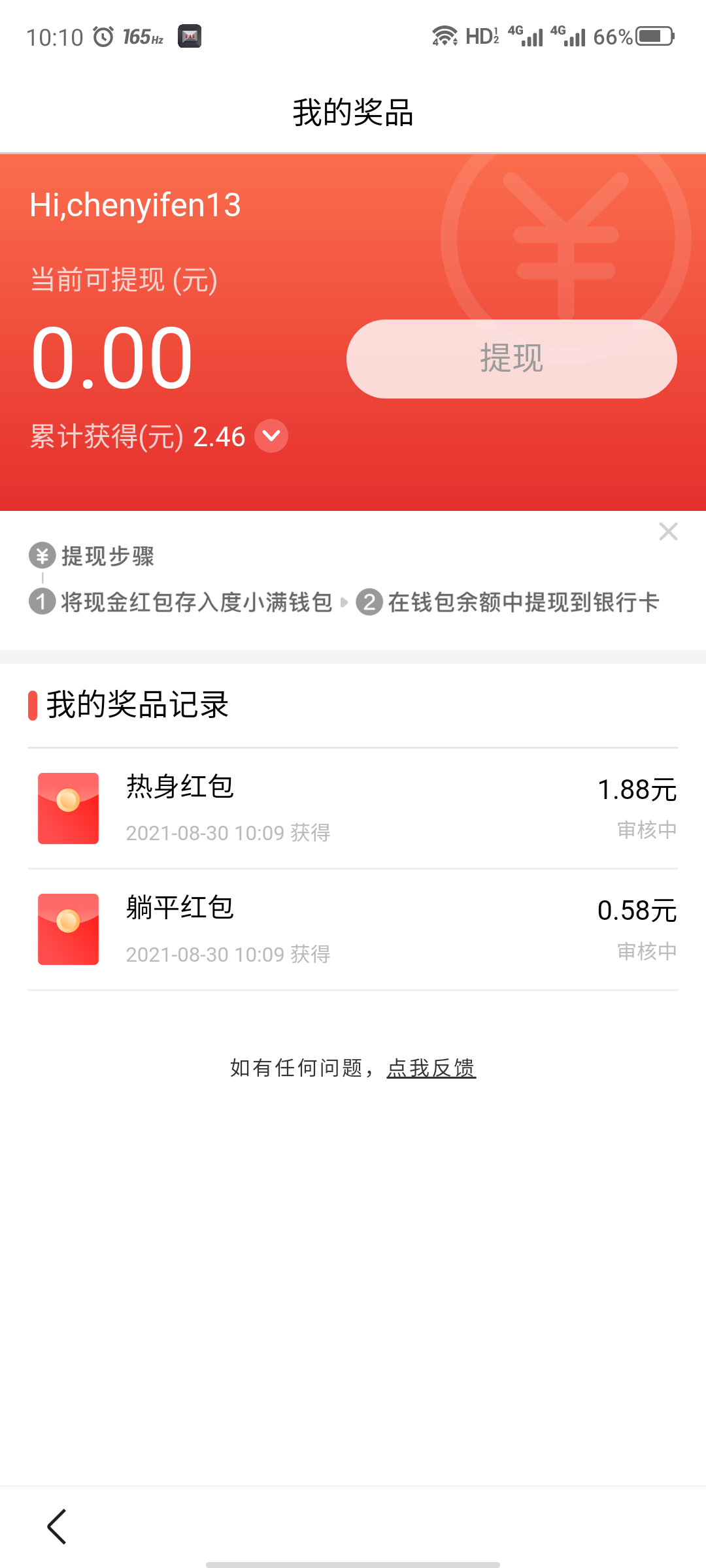 【现金红包】动态嘉年华抽红包插图2