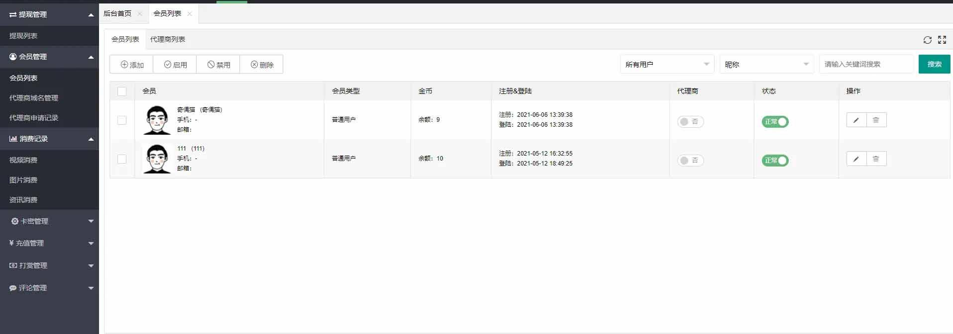 YM精品源代码 视频点播系统源代码完美版下载