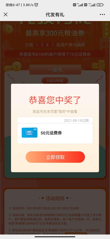 深圳邮政银行抽话费大水插图
