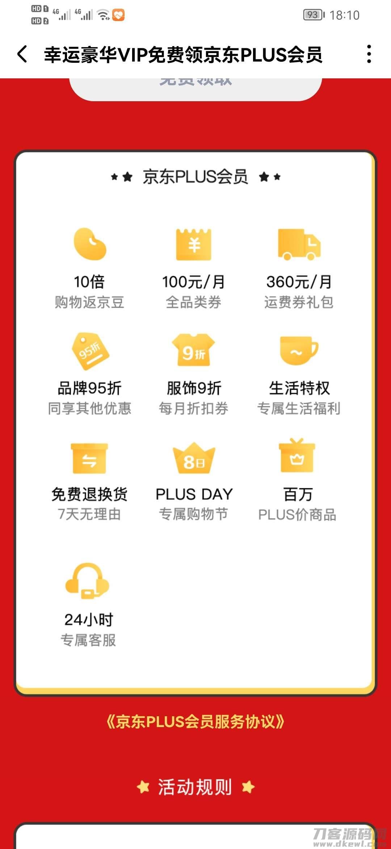酷狗SVIP幸运用户可获得180京东会员插图1